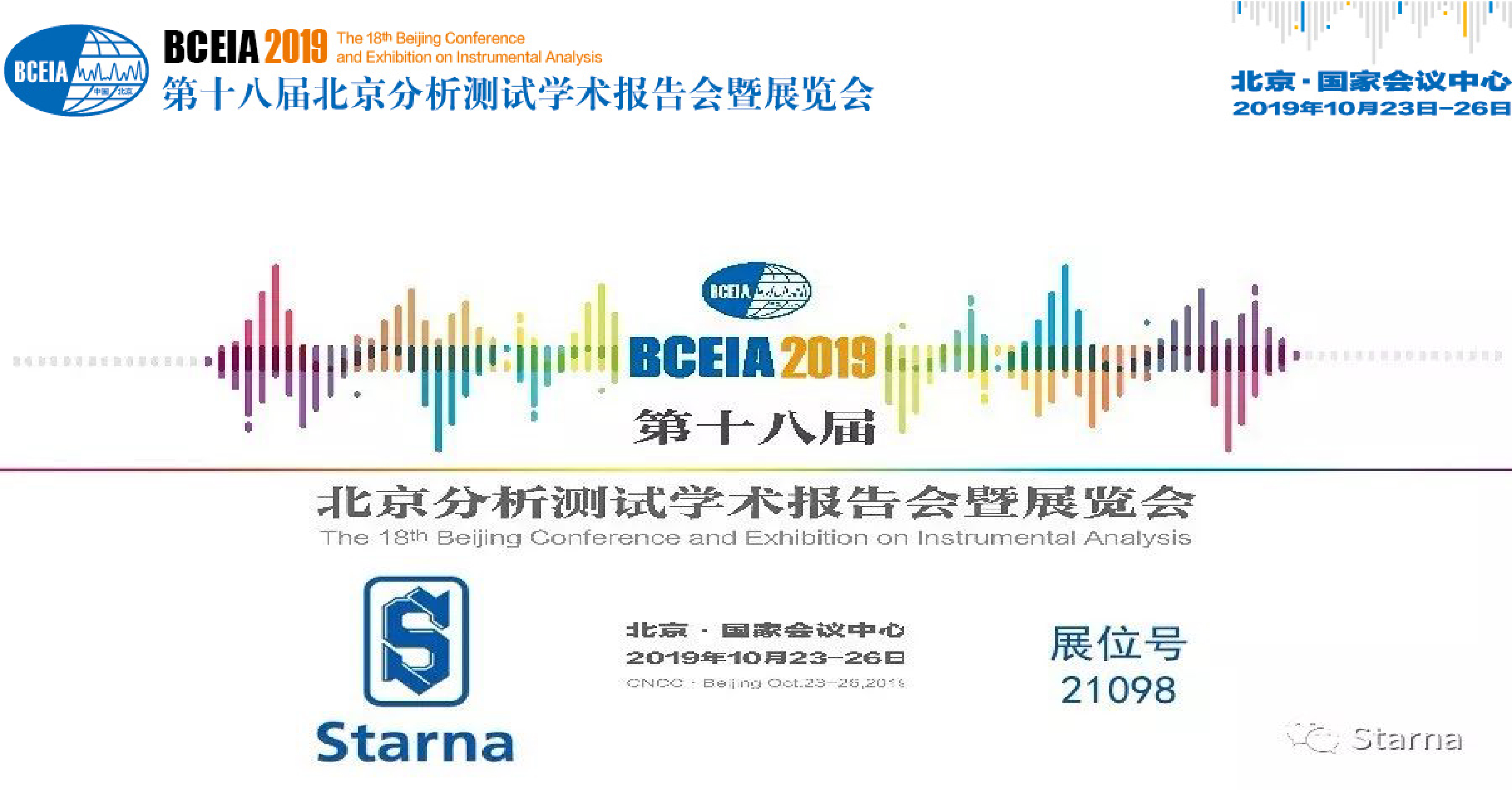 BCEIA 2019 Exhibition Starna booth 21098